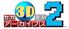 SEGA 3D Reprint Archives 1+2 Double Pack